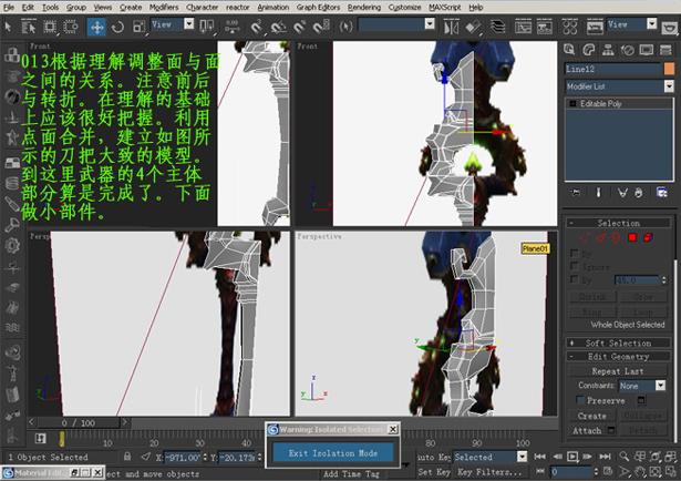 3DSMAX制作游戏武器道具材质贴图(13)