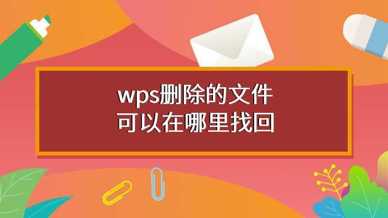 wps删除的文件可以在哪里找回