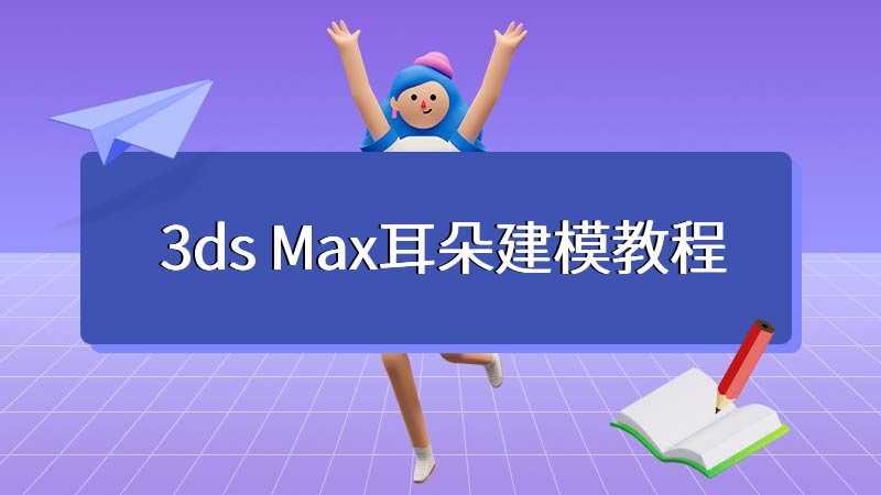 3ds Max耳朵建模教程