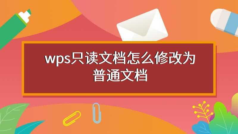 wps只读文档怎么修改为普通文档