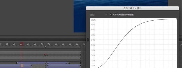 AE贝塞尔曲线制作弹性动画(3)