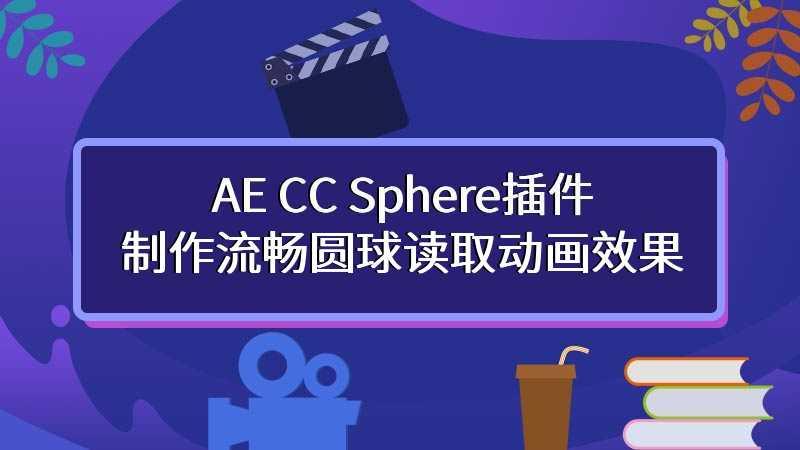AE CC Sphere插件制作流畅圆球读取动画效果