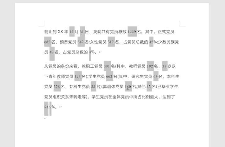 一次性改word所有数字的字体(8)