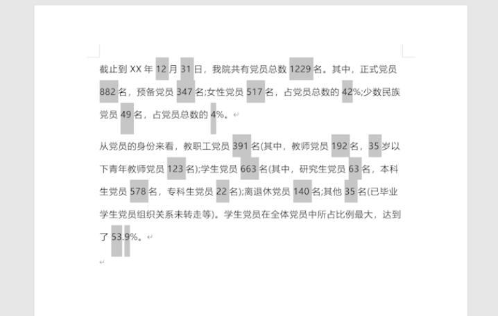 一次性改word所有数字的字体(6)