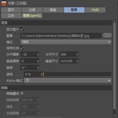 C4D制作机器猫哆啦A梦建模渲染(3)
