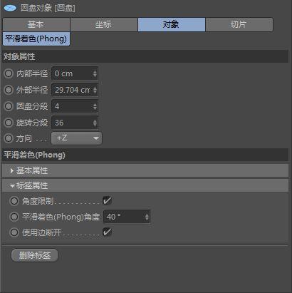 C4D制作机器猫哆啦A梦建模渲染(55)