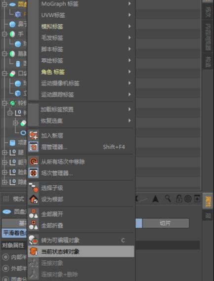 C4D制作机器猫哆啦A梦建模渲染(61)