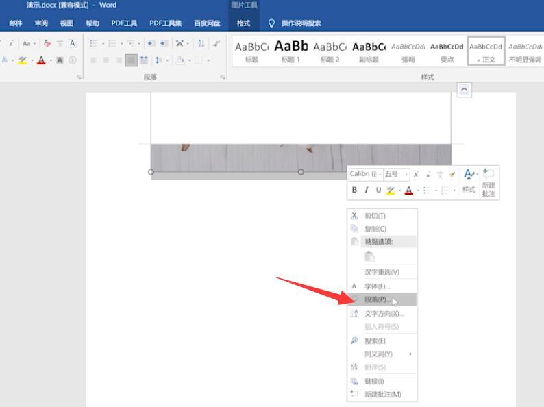 word文档图片只显示一截(1)