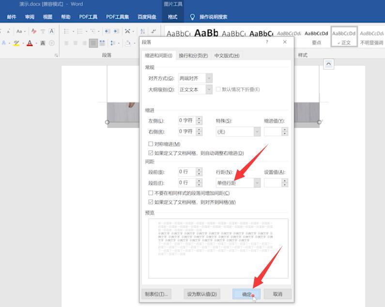 word文档图片只显示一截(2)