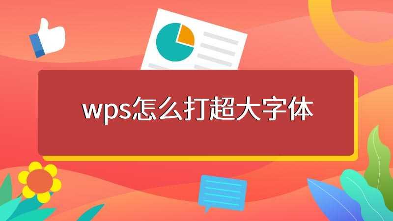 wps怎么打超大字体