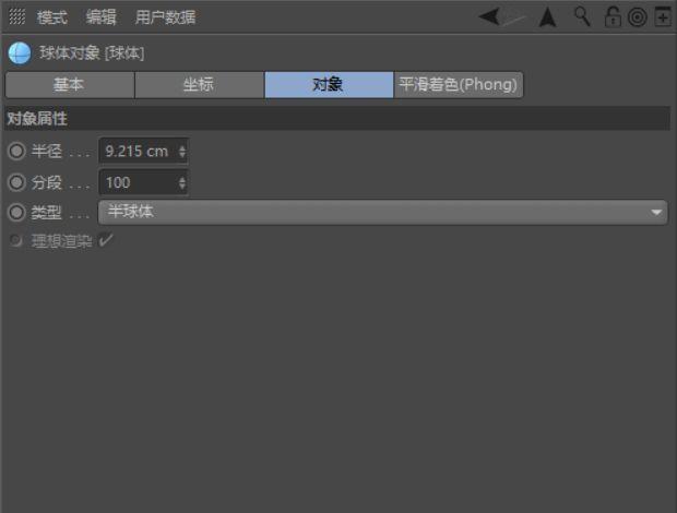 C4D制作小黄人飞碟建模渲染教程(27)