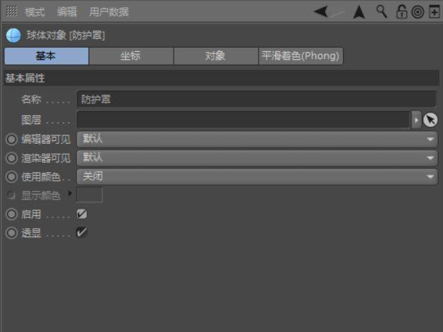 C4D制作小黄人飞碟建模渲染教程(35)