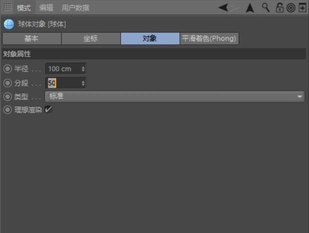 C4D制作小黄人飞碟建模渲染教程(2)