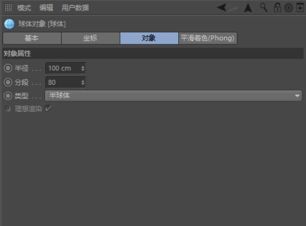 C4D制作小黄人飞碟建模渲染教程(10)