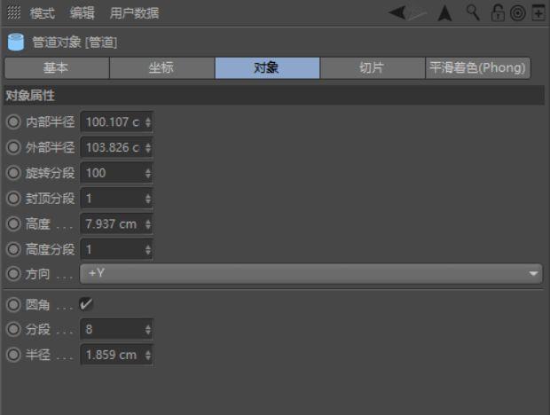 C4D制作小黄人飞碟建模渲染教程(17)