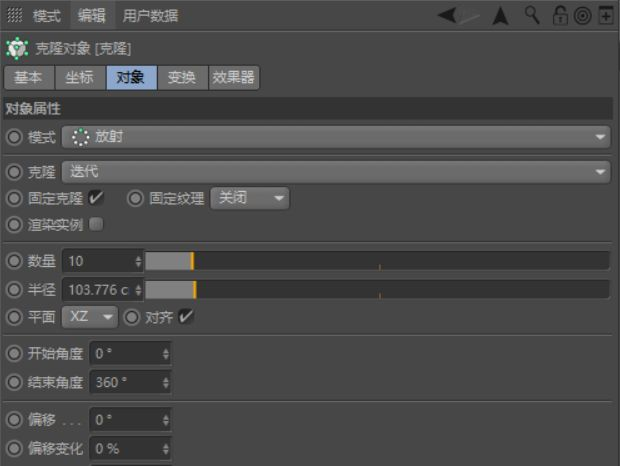 C4D制作小黄人飞碟建模渲染教程(24)