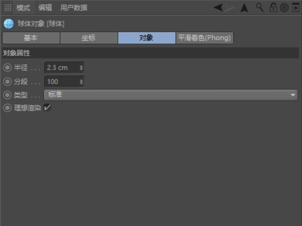 C4D制作小黄人飞碟建模渲染教程(25)