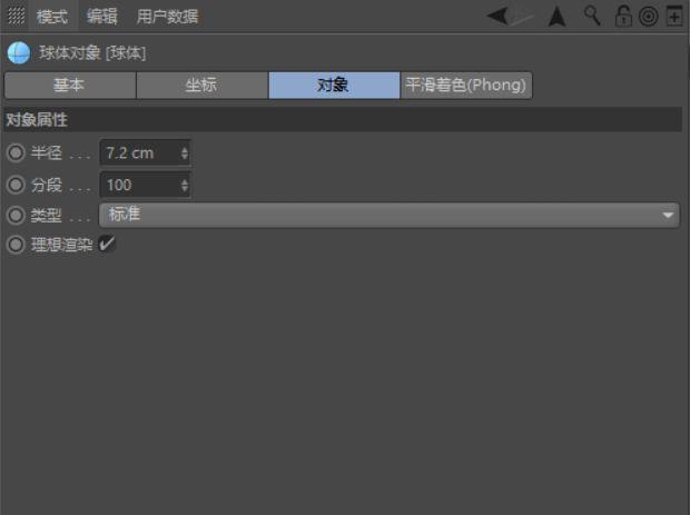 C4D制作小黄人飞碟建模渲染教程(20)