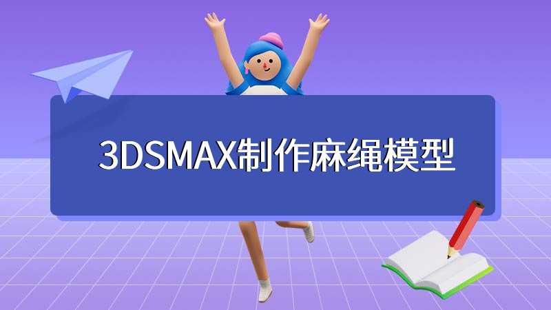 3DSMAX制作麻绳模型
