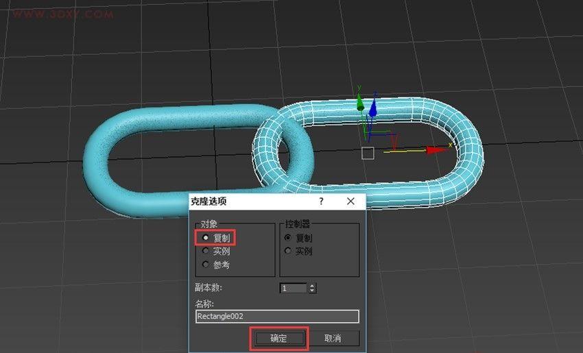 3DSMAX打造锁链建模教程