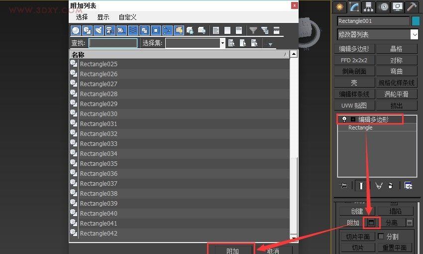 3DSMAX打造锁链建模教程(2)