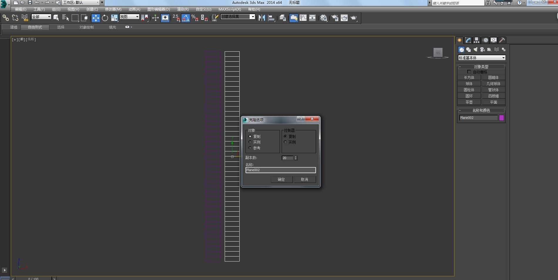 3DSMAX制作飘带教程(1)