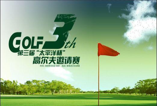 Photoshop制作高尔夫邀请赛宣传海报(20)