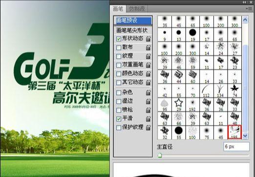 Photoshop制作高尔夫邀请赛宣传海报(19)