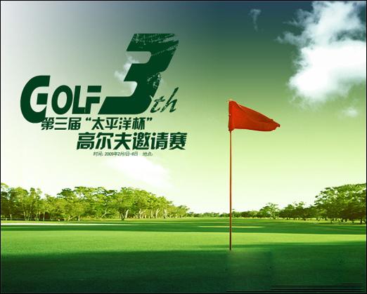 Photoshop制作高尔夫邀请赛宣传海报