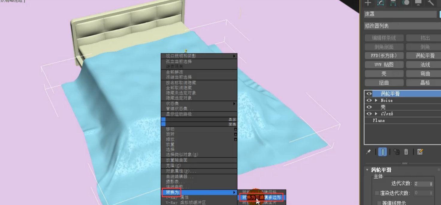 如何用3dmax的Cloth功能制作床罩(25)