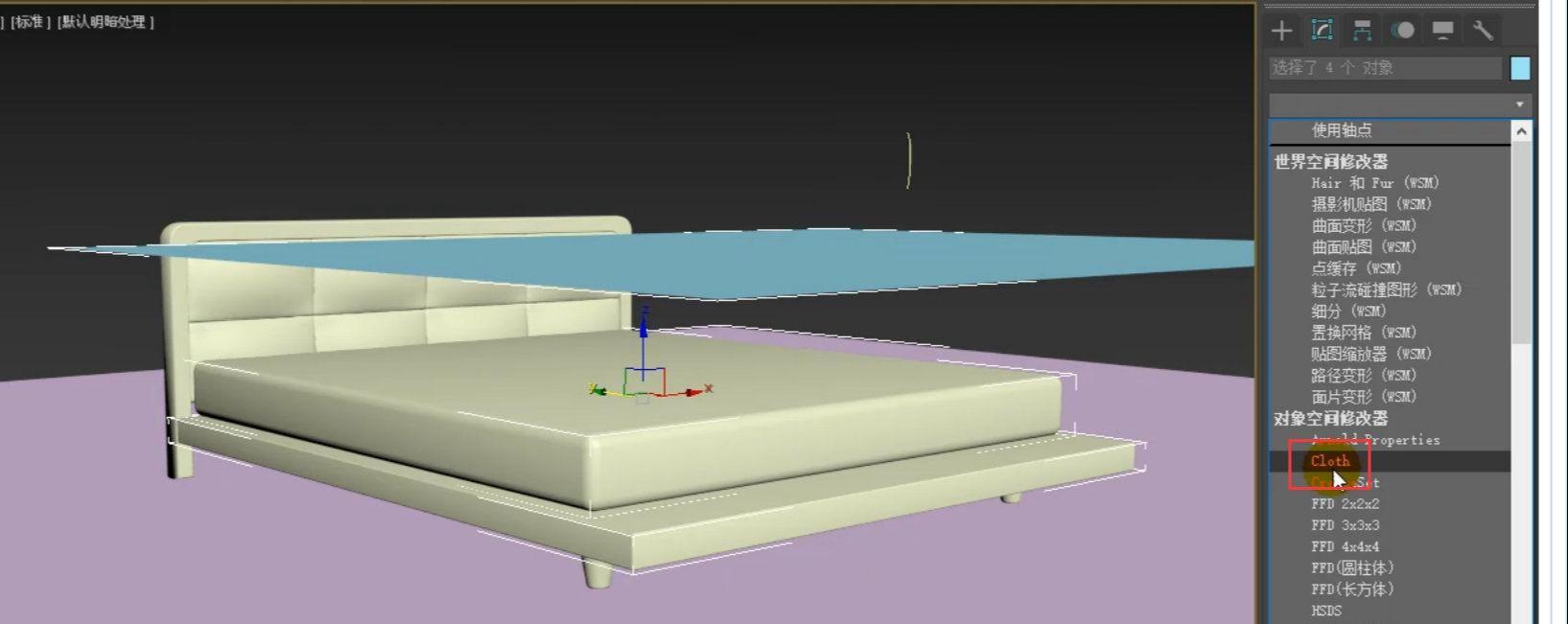 如何用3dmax的Cloth功能制作床罩(9)