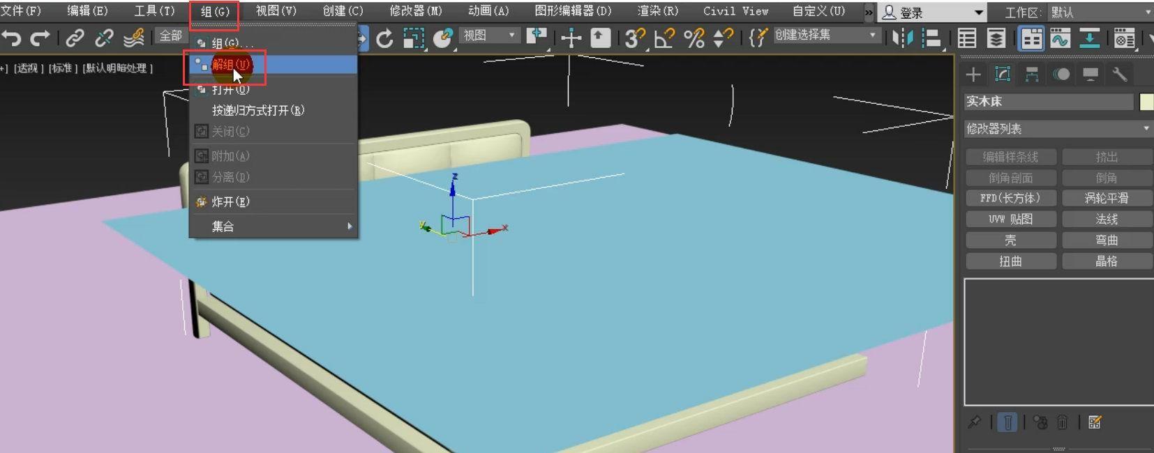 如何用3dmax的Cloth功能制作床罩(8)