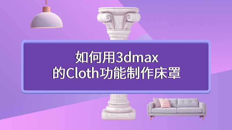 如何用3dmax的Cloth功能制作床罩