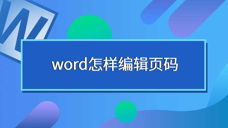 word怎样编辑页码