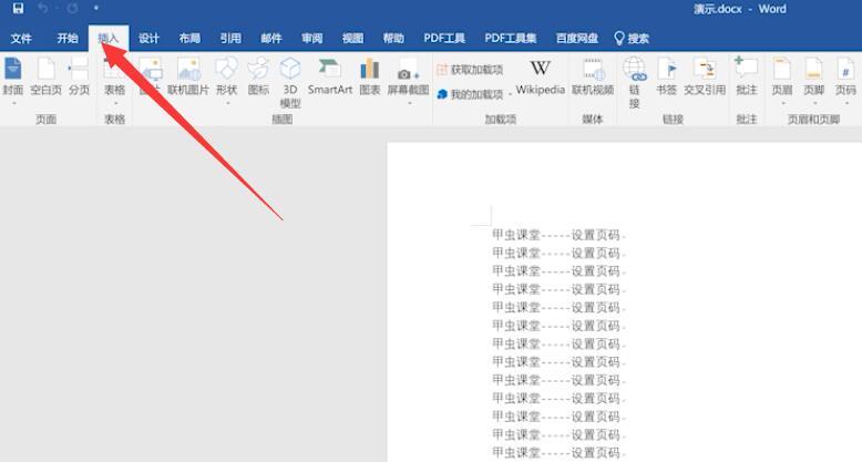 word中如何设置页码(1)