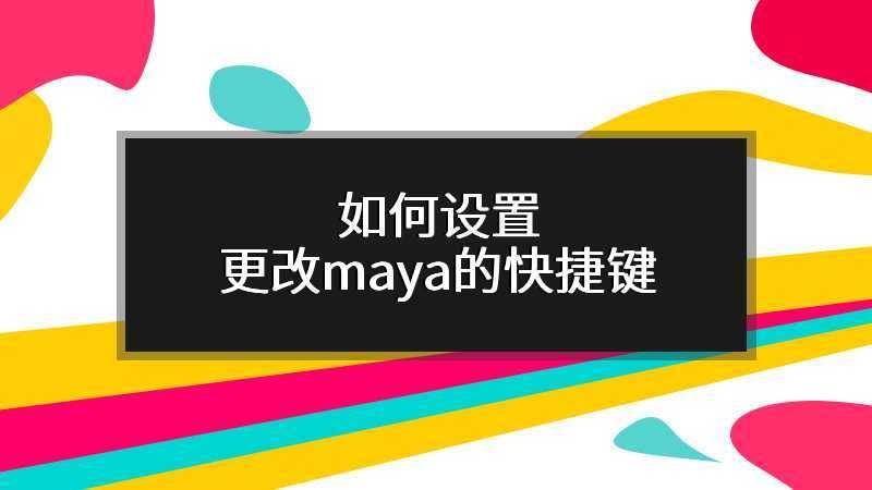 如何设置更改maya的快捷键