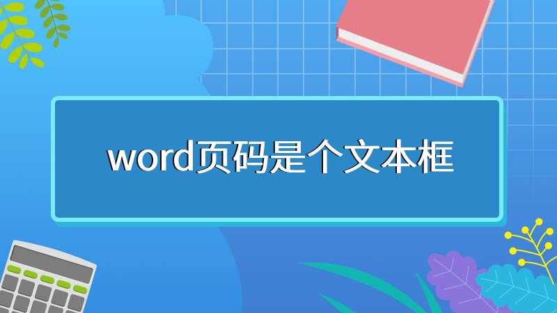 word页码是个文本框