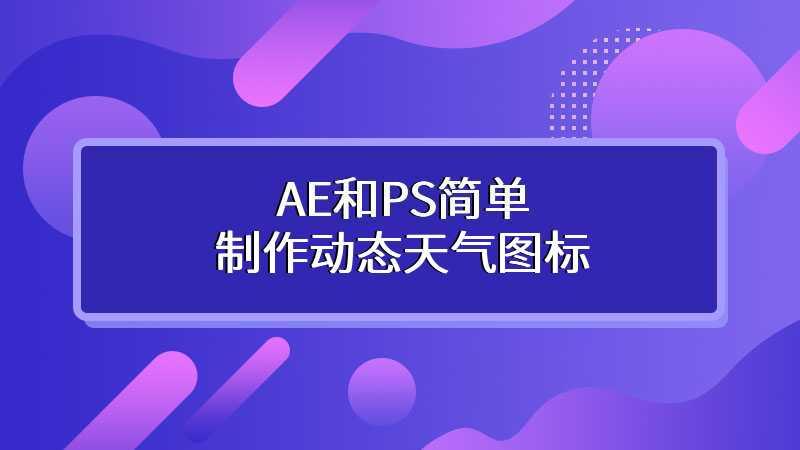 AE和PS简单制作动态天气图标