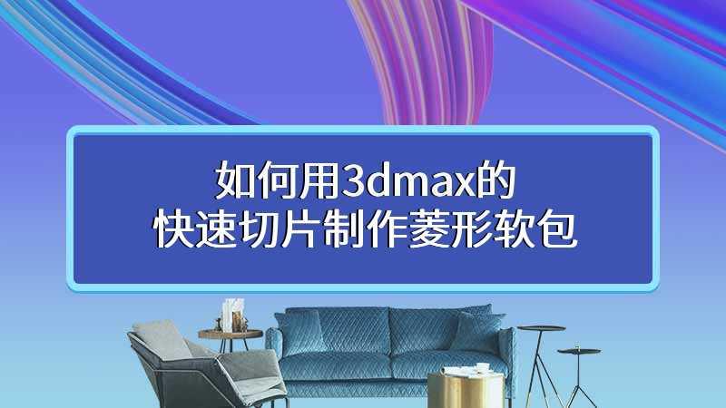 如何用3dmax的快速切片制作菱形软包