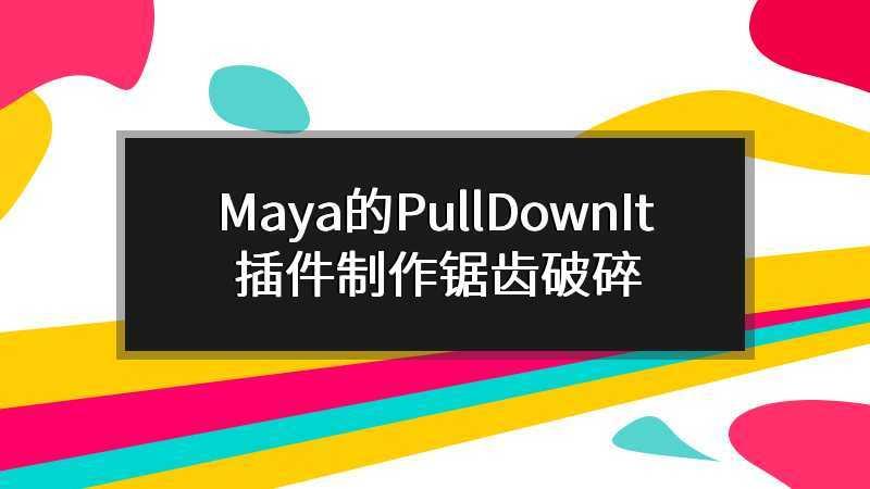 Maya的PullDownIt插件制作锯齿破碎