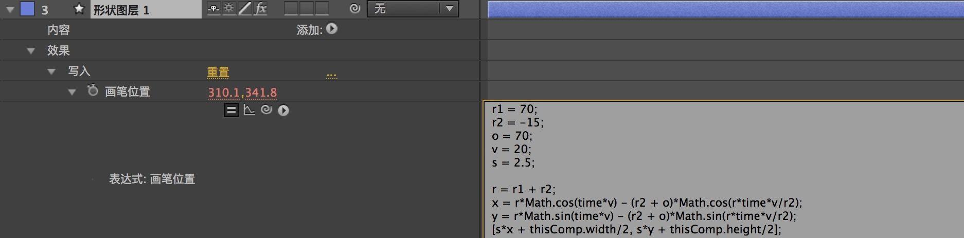 AE表达式绘制神秘图案(4)