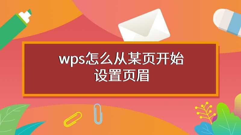 wps怎么从某页开始设置页眉