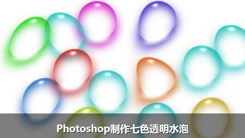 Photoshop制作七色透明水泡