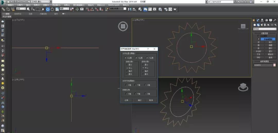 3DMax机械表的运转齿轮制作教程(2)