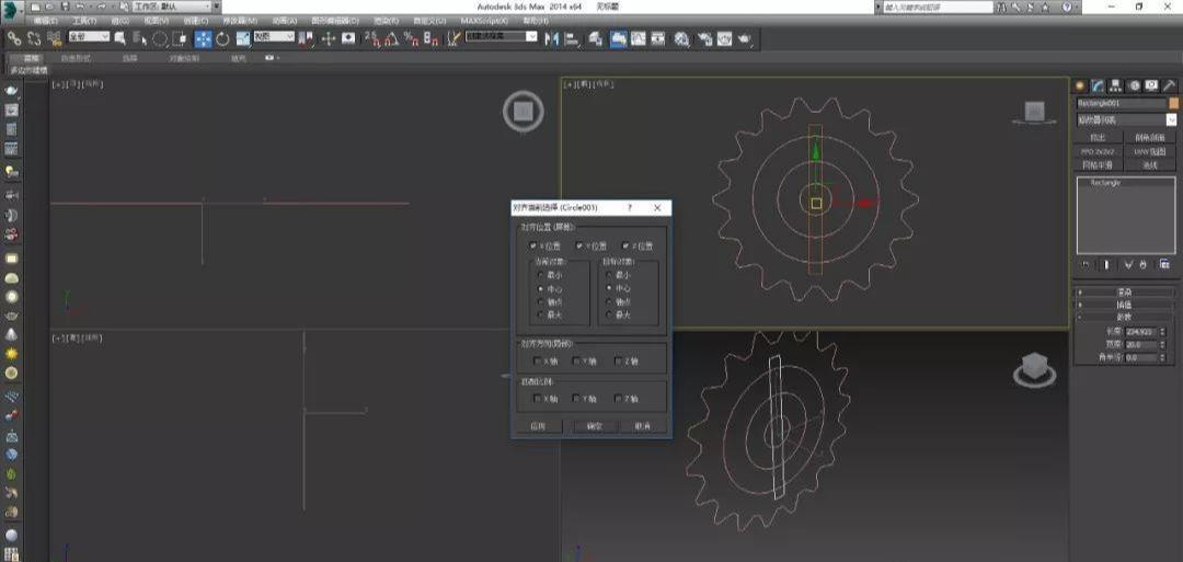 3DMax机械表的运转齿轮制作教程(11)