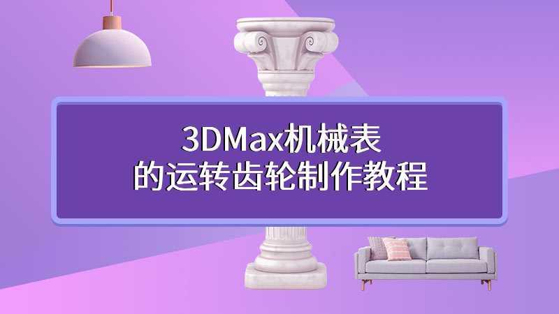 3DMax机械表的运转齿轮制作教程
