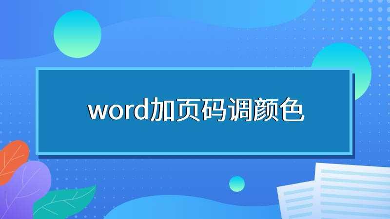 word加页码调颜色