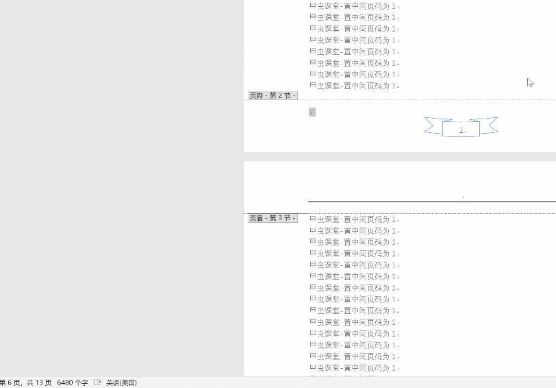 word怎么设置中间页码为1(12)
