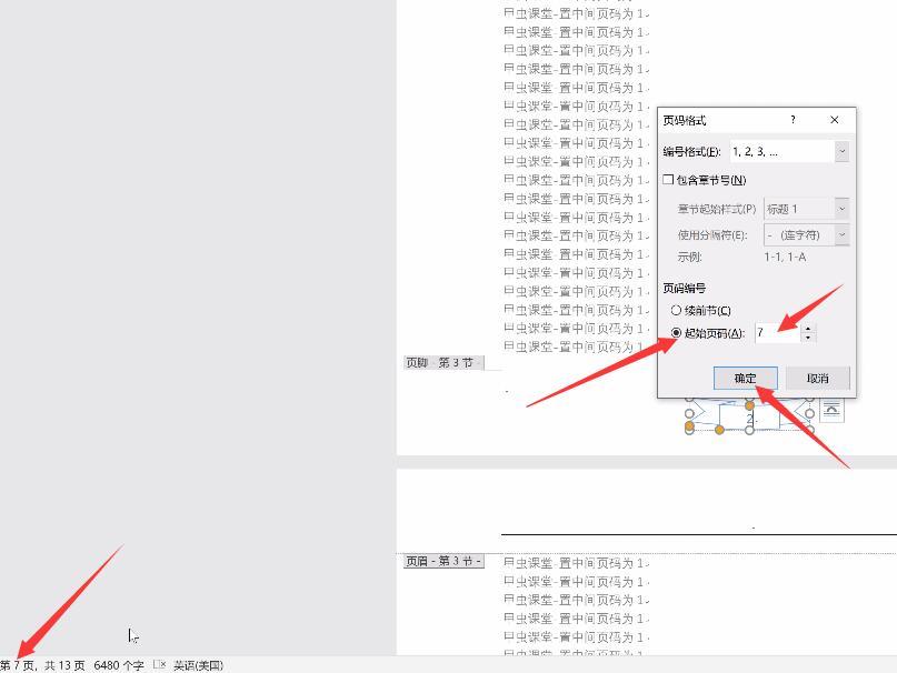 word怎么设置中间页码为1(11)