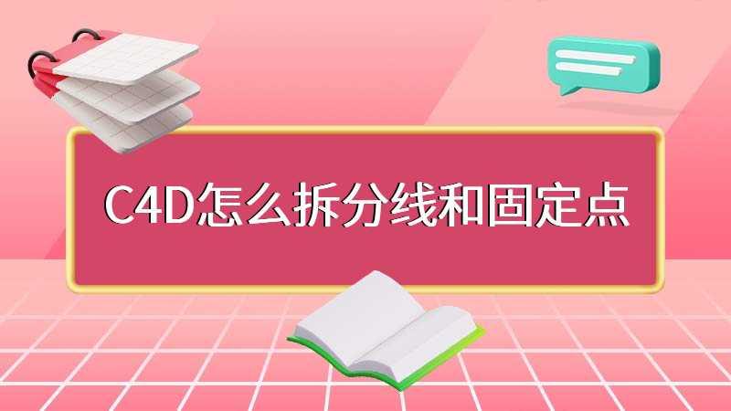 C4D怎么拆分线和固定点